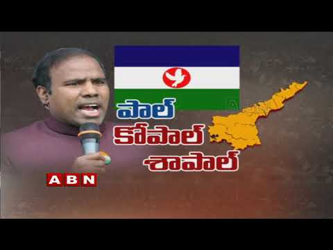 Discussion | KA Paul over Vangaveeti Radha and present Politics in AP | Part -1 | ABN Telugu