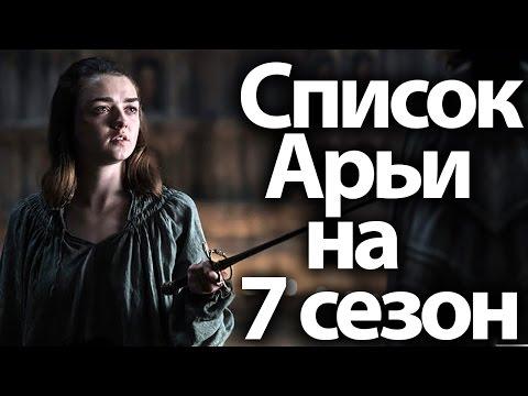 Кого убьет Арья. Список Арьи на 7 сезон сериала игра престолов