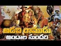 Adaviramudu Andalasundari | Telugu Dubbed Movie | Richard, Sharon Stone | King Solomon's Mines