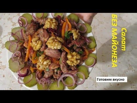 ОБАЛДЕННО ВКУСНЫЙ салат БЕЗ МАЙОНЕЗА на ПРАЗДНИЧНЫЙ СТОЛ