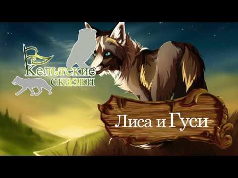 Аудиокнига Кельтские сказки Лиса и Гуси