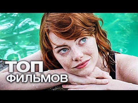 ТОП-10 ФИЛЬМОВ, КОТОРЫЕ ВЫ МОГЛИ ПРОПУСТИТЬ В 2016 ГОДУ!