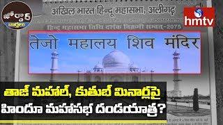 తాజ్ మహాల్, కుతుబ్ మినార్లపై హిందూ మహాసభ దండయాత్ర? | Hindu Mahasabha Controversial Calendar | hmtv