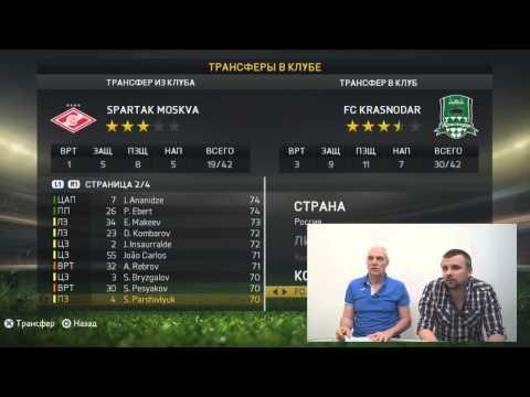 Бубнов собрал новый «Спартак» в FIFA 15