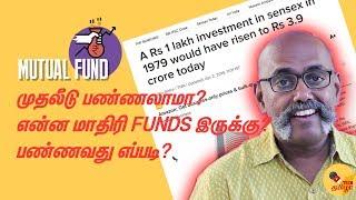 பணம் சம்பாதிக்கலாமா Mutual Fund இல் ? எப்படி? How to invest?