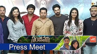 Sanjeevani Movie Press Meet Highlights | Anuraag | Mohan | Tanuja | Tollywood