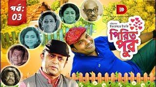 Piritpur | পিরিতপুর | Episod 03 | Akhomo Hasan | Siddikur Rahman | Nadia Khanam | Bangla Natok