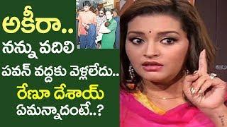 Renu Desai Respond on Pawan Kalyan wife Anna Lezhneva with Akira Nandan | Top Telugu TV