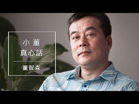 電廣-董智森時間 20181025 小董真心話-司機通聯記錄曝光,台鐵說謊遭打臉!