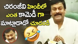 Megastar Chiranjeevi Funny Hindi Speech | Chiranjeevi Comedy Hindi Speech | Syera Narasimha Reddy