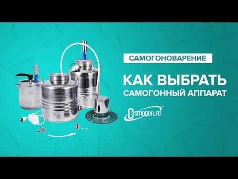 Видео как выбрать самогонный аппарат
