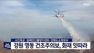 강원 영동 건조주의보, 화재 잇따라-수정