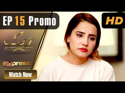 Pakistani Drama | Rashk - Episode 15 Promo | Express Entertainment Dramas | Ali Josh, Sania Shamshad