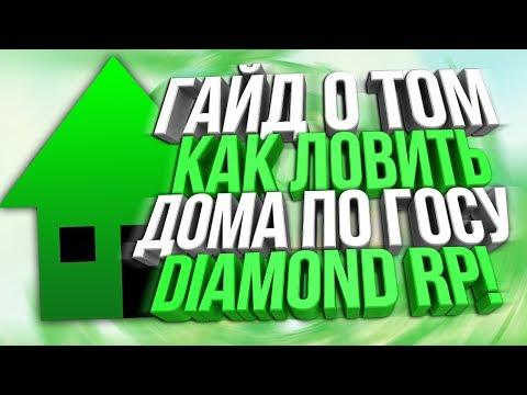 Diamond RP - КАК ЛОВИТЬ ДОМА ПО ГОСУ? [ГАЙД] + РОЗЫГРЫШ НА 1.000.000$.