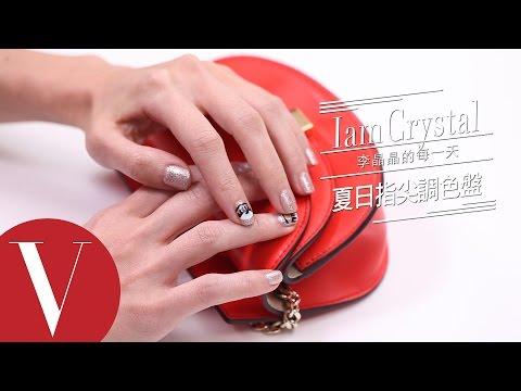 VOGUE INSIDER︱李晶晶的每一天 夏日指尖調色盤