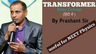 What is transformer in hindi/ transformer kaise work karta hai(हिंदी में )