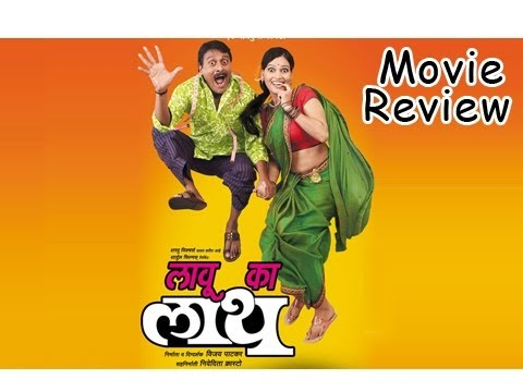 Marathi Movie Lau Ka Laath Review - Vijay Patkar Hemalata Bane...