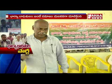 Exclusive Details On Bharya Baditula Sangam | A New Political Party Starts In Two States |Mahaa News