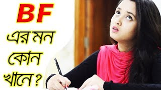 Bangla Funny Pohela Boishakh | New Bangla Funny Video 2017 | BF GF POROKIA | Dr Lony Bangla Fun