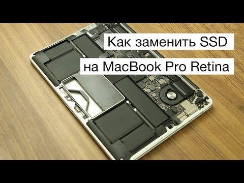Как заменить SSD на MacBook Pro Retina