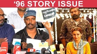 '96 Story Controversy : Bharathiraja Assistant Suresh Opens Up