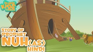 Download Islamic kids videos hindi | Story of Prophet Nuh (AS)  | prophet stories for kids 3Gp Mp4