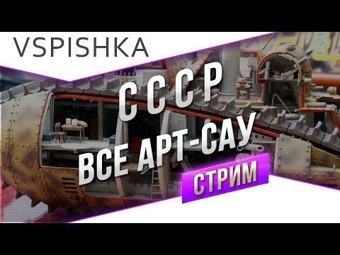 Танк-о-Смотр 13 - СССР [АРТ-САУ] со Вспышкой