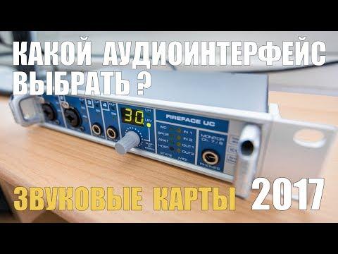 Как Выбрать Аудиоинтерфейс