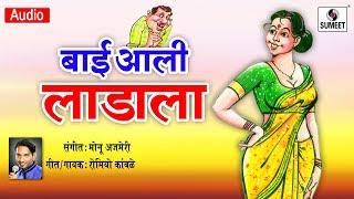 Bai Aali Ladala Marathi Lokgeet Sumeet Music