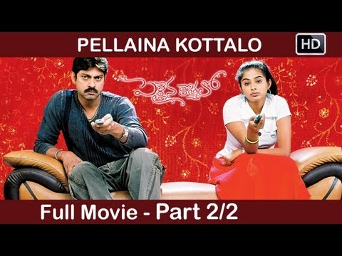 Pellaina Kothalo Telugu Full Movie - Jagapathi Babu,Priyamani - Part 2/2