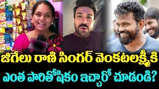 Sukumar Pays Huge Amount To Jigelu Rani Singer Venkata Lakshmi | Rangasthalam | Top Telugu Media