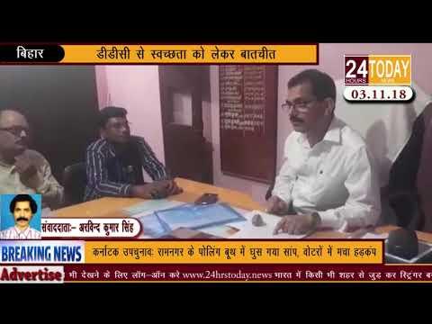 24hrstoday Breaking News :- डीडीसी से स्वच्छता को लेकर बातचीत Report by Arvind Singh