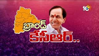 బ్రాండ్ కేసీఆర్... | Special Discussion TRS Chief KCR Desicion Making and Working Style