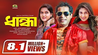 Download Dhanda | Drama Serial | All Episode | ft Mosharraf Karim | Mithila | Mehazabien 3Gp Mp4
