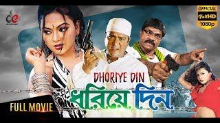 Dhoriye Din | Bangla Movie 2018  | Amit Hasan, Nodi, Ratna, Misha Sawdagor | Full HD