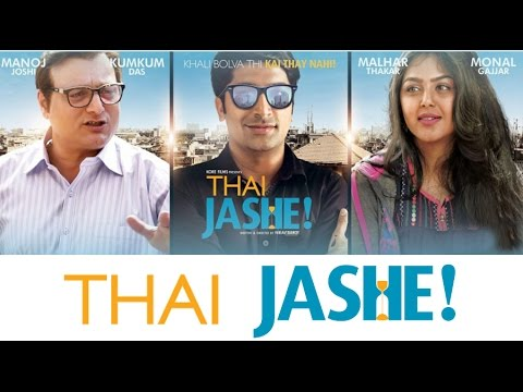 Thai Jashe Trailer | Gujarati Movie Trailer 2016 thumbnail