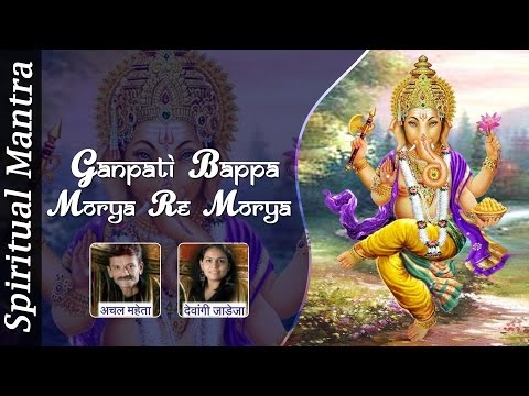 Ganpati Bappa Morya Re Morya video