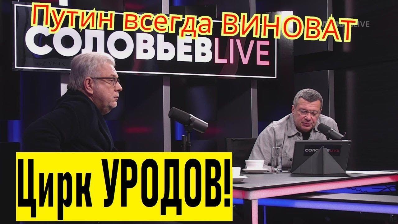 Цирк УРОДОВ! Соловьев и Куликов обсудили либеральную ОППОЗИЦИЮ в России любящую Запад