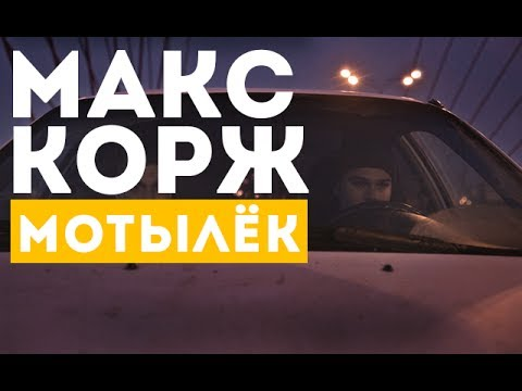 Макс Корж —Мотылёк (official clip)