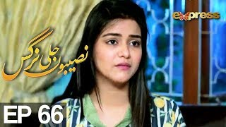 download lagu Naseebon Jali Nargis - Episode 66  Express Entertainment gratis