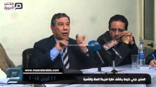 مصر العربية | السفير عزمي خليفة يكشف نظرة امريكا للسنة والشعية