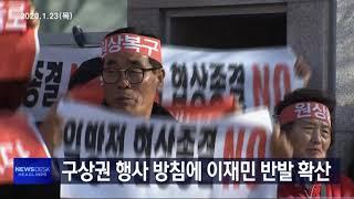 주요뉴스(23목)
