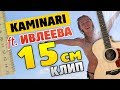 Kaminari – 15 Cm (ft. Ivleeva Ft. Dud). Original Fingerstyle Guitar Music Video