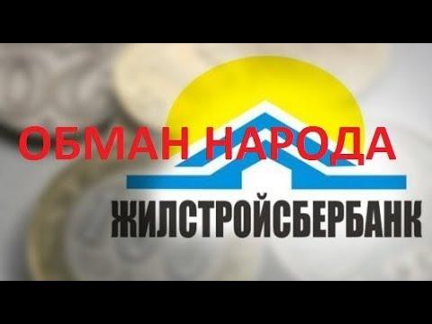 Жилстройсбербанк обманывает народ Казахстана