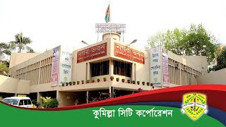 Comilla City Corporation Official Documentary-2018