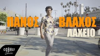 Πάνος Βλάχος - Λαχείο - Official Video Clip