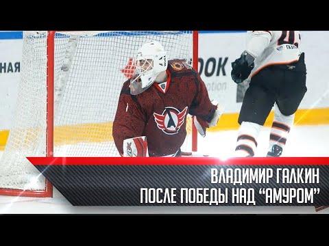 """Владимир Галкин после победы над """"Амуром"""""""