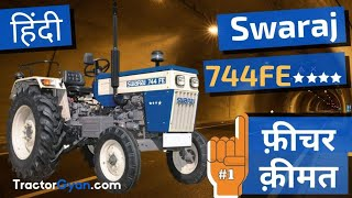 Swaraj 744 FE Tractor 4 Star (2019) Price, Full Feature, Specification, Warranty, Review India