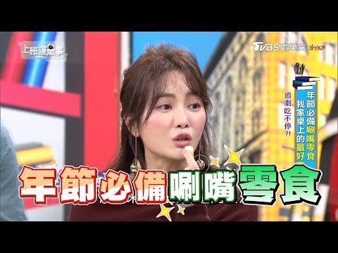 台綜-上班這黨事-20190128 年節必備唰嘴零食 我家桌上的最好吃?!