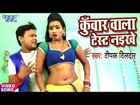 Deepak Dildar NEW लोकगीत 2017 - कुँवार वाला टेस्ट नइखे - Kuwar Wala Test Naikhe - Bhojpuri Hit Songs